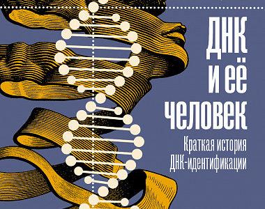 ДНК и ее человек - рецензия на отличную книгу+